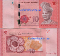 10 рингит Малайзия (2012 ND) UNC MY-NEW