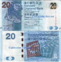 "20 долларов Гонгконг ""Standart Chartered Bank"" (2010-2012) UNC HK-NEW"